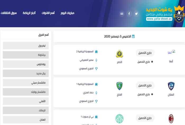 bein-yalla-shoot-arabe-stream-sports-match-direct-streaming-gratuit