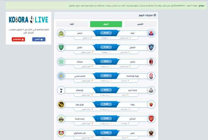 kooora4live-foot-stream-sports-football-match-direct-streaming-gratuit