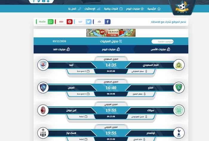 kora-star-online-tv-foot-arabe-stream-sports-football-match-direct-streaming-gratuit