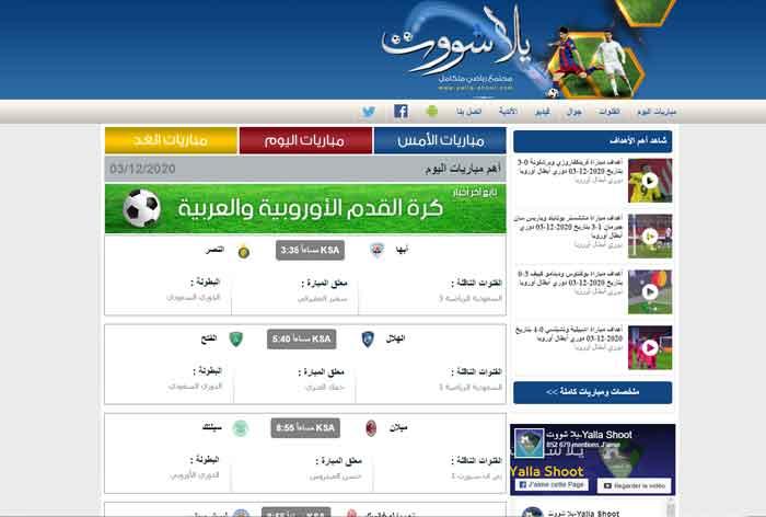 yalla-shoot-foot-stream-sports-football-match-direct-streaming-gratuit